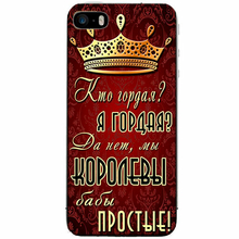 Чехол для Iphone 4 5 6 Samsung S3 4 5 Кто гордая