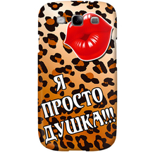 Чехол для Iphone 4 5 6 Samsung S3 4 5 Я просто душка