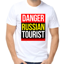 Футболка Danger russia touristo