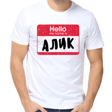 Футболка Hello my name is Алик