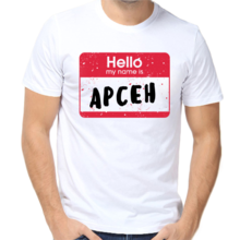 Футболка Hello my name is Арсен