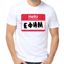 Футболка Hello my name is Ефим