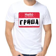 Футболка Hello my name is Гриша