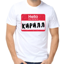 Футболка Hello my name is Кирилл