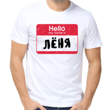 Футболка Hello my name is Лёня