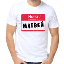 Футболка Hello my name is Матвей