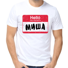 Футболка Hello my name is Миша