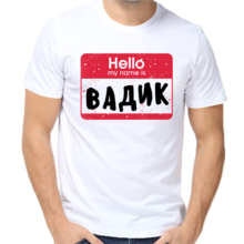Футболка Hello my name is Вадик
