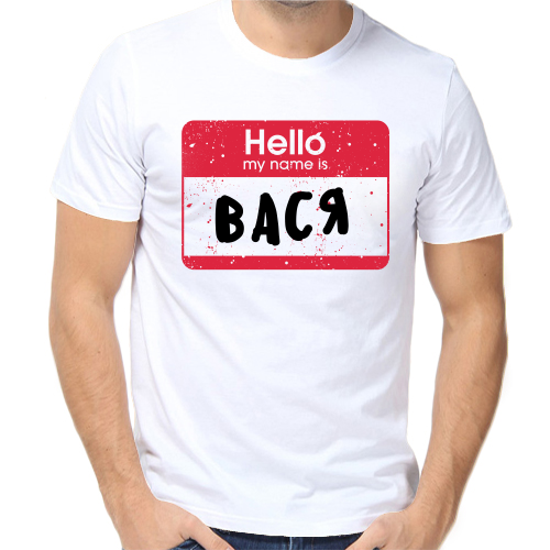 Футболка Hello my name is Вася