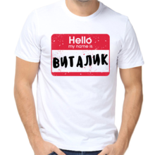 Футболка Hello my name is Виталик