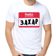 Футболка Hello my name is Захар